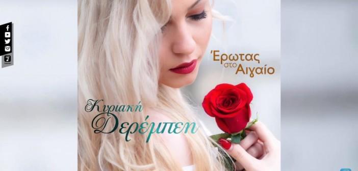 Η Κυριακή Δερέμπεη τραγουδάει «Έρωτας στο Αιγαίο» δια χειρός Μίμη Πλέσσα