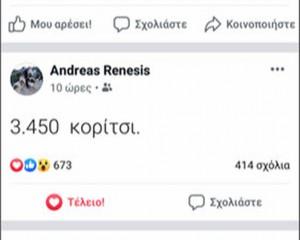 renesi1
