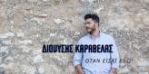 thumbnail_ΔΙΟΝΥΣΗΣ-ΚΑΡΑΒΕΛΑΣ-889x500